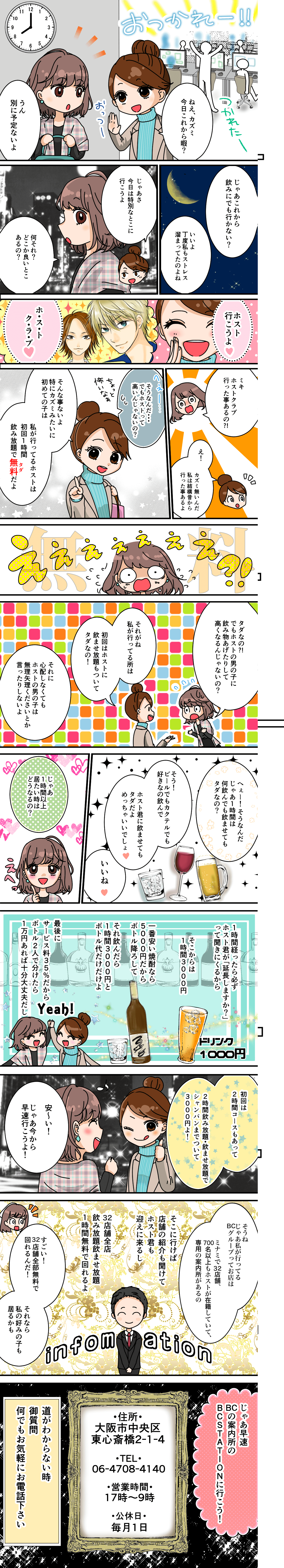 system_manga
