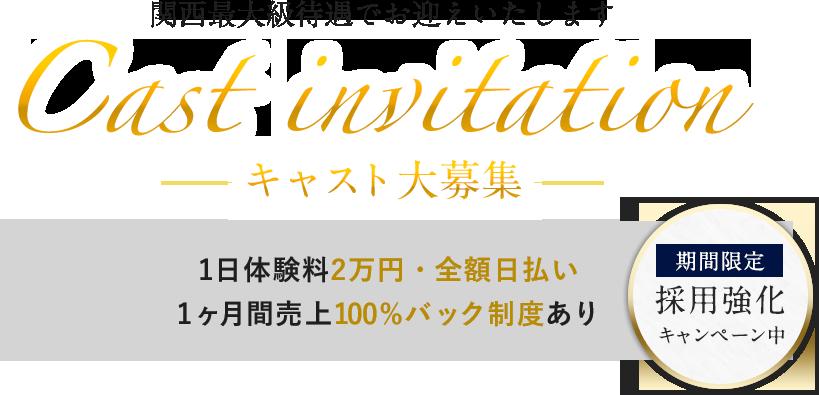 関西最大級待遇でお迎えいたしますキャスト大募集