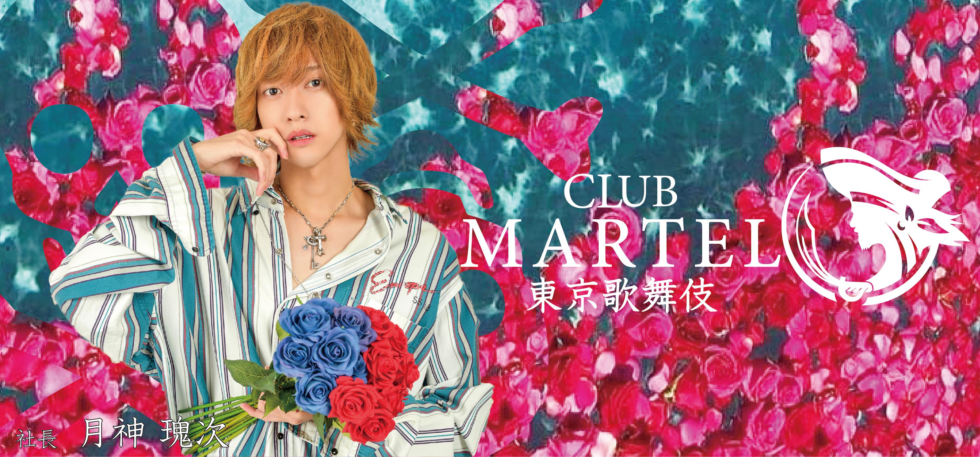 CLUB MARTEL(FC店)